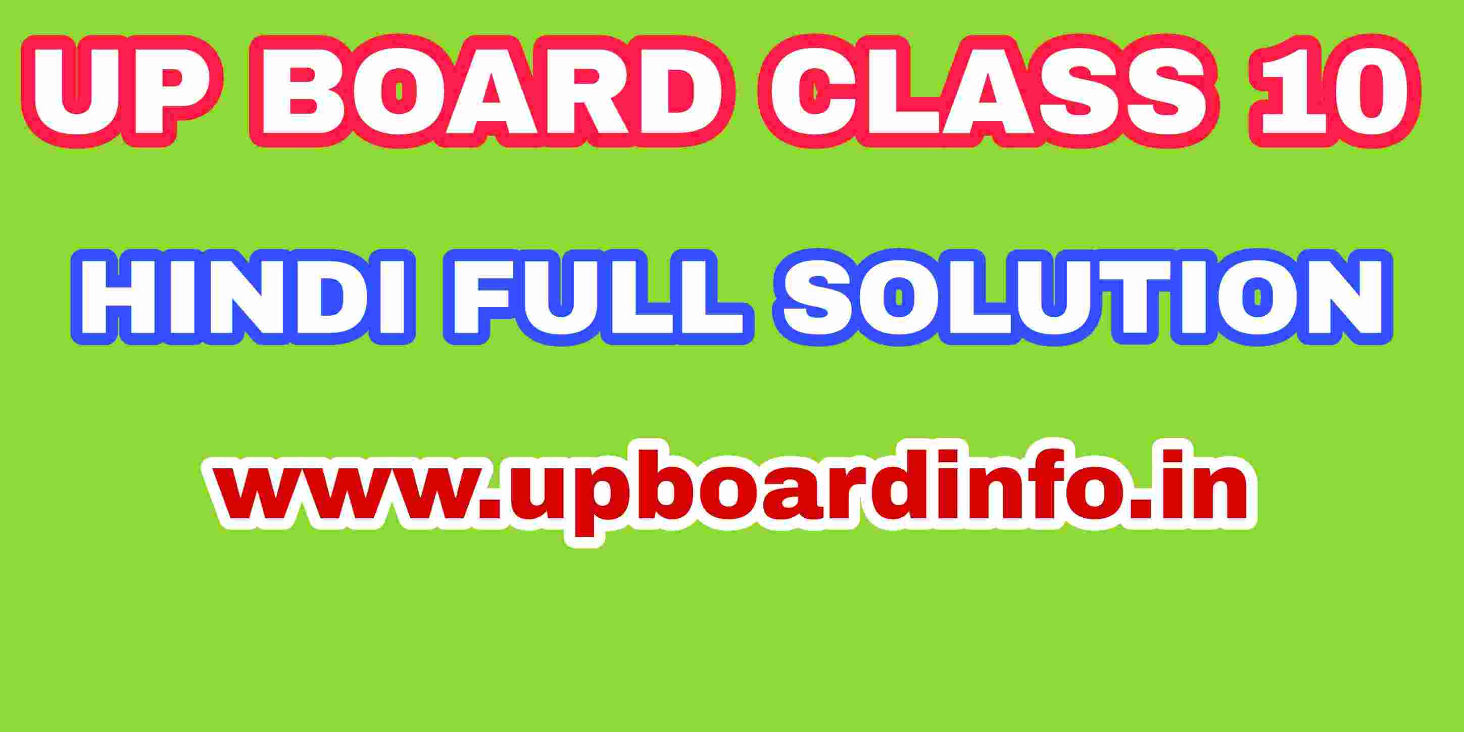 up board class 10 hindi full solution chapter 8