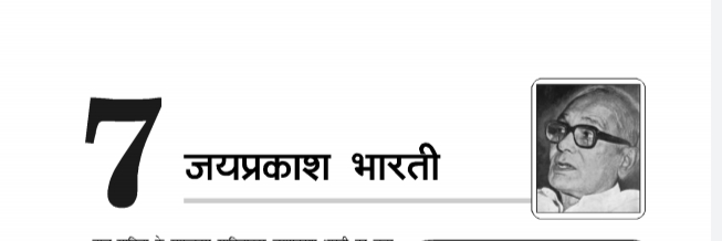Up board class 10 hindi solution chapter 7