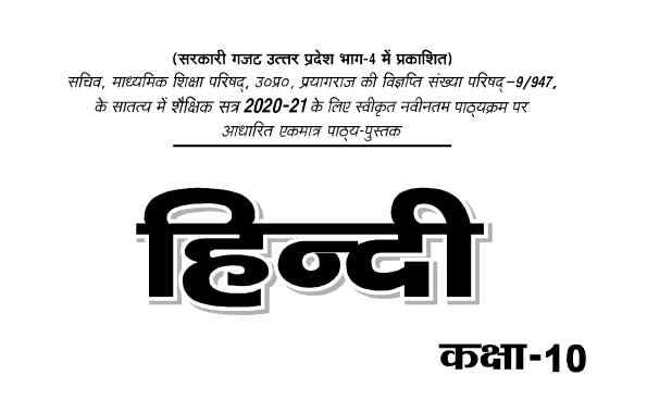 up board class 10 hindi syllabus 2020-2021