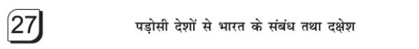 Up board social science class 10 chapter 27:  पड़ोसी देशों से भारत के संबंध तथा दक्षेश