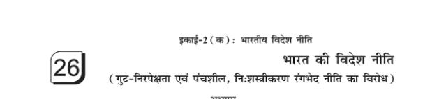 Up board social science class 10 chapter 26 भारत की विदेश नीति (गुट-निरपेक्षता एवं पंचशील, निःशस्त्रीकरण रंगभेद नीति का विरोध)