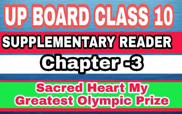 Up board class 10 english supplementary reader chapter 3 sacred heart My Greatest Olympic Prize full solution